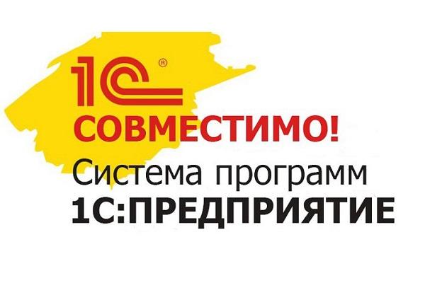 Картинки по запросу лого 1С Совместимо
